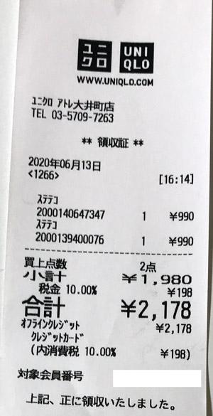 ユニクロ アトレ大井町店 2020/6/13 のレシート