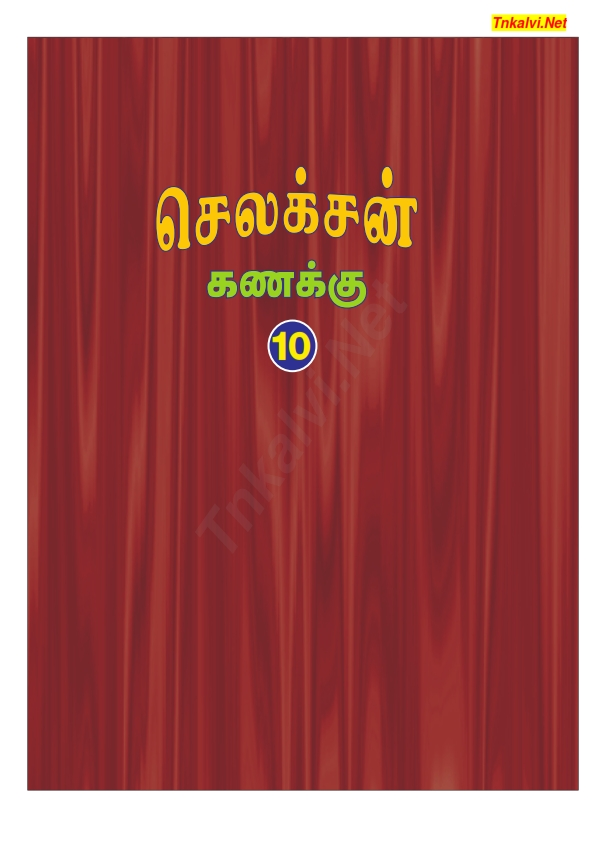 10th Standard - Maths Guide - Selection - Tamil Medium ...
