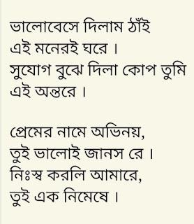 Jaiba Tumi Lyrics Samz Vai