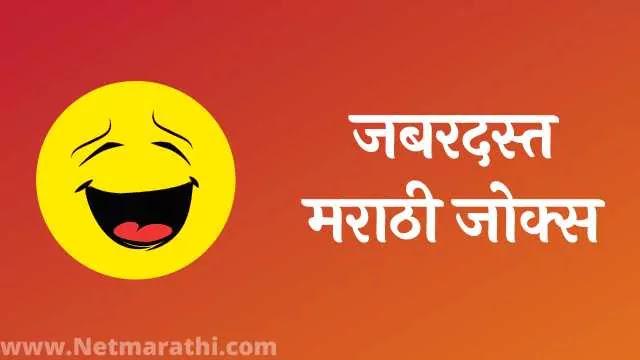 Marathi-Jokes