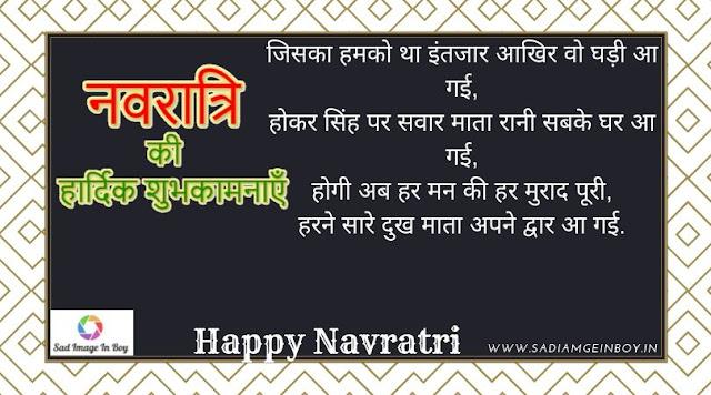 Happy Navratri Images For Whatsapp | Navratri Images | Navratri 2019