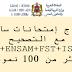 نمادج سابقة للإستعداد لمباريات المدارس و الكليات  أكثر من 100 نموذج  ENSA+ENSAM+FST+ISPITS