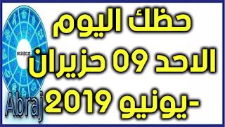 حظك اليوم الاحد 09 حزيران-يونيو 2019