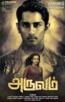 Be Shakal (Aruvam 2021) Hindi Dubbed Full Movie Watch Online Movies