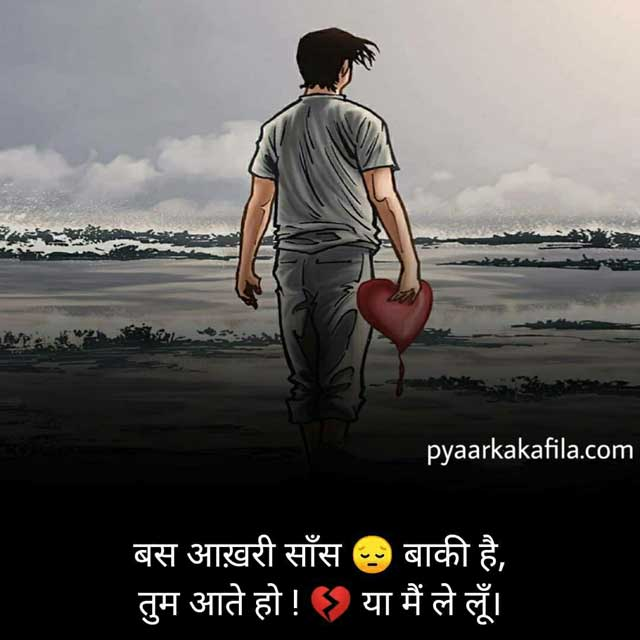 Hindi Shayari for Love | Awesome Collection of Hindi Shayari
