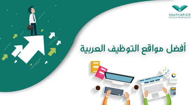 أفضل 5 مواقع توظيف عربية للبحث عن وظائف خالية - احصل على وظيفتك الان!