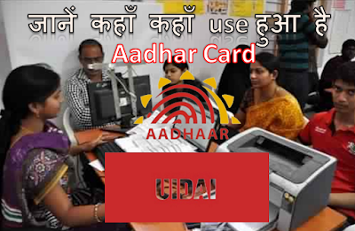 how-to-check-aadhar-card-usage, Aadhaar Card