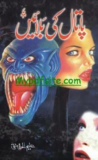 Pataal Ki Balain By Aleem ul Haq Haqi