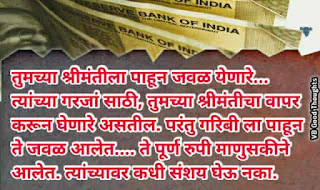 good-thoughts-in-marathi-on-life-sunder-vichar-suvichar-status-vb-vijay-bhagat-आयुष्य-जीवन-श्रीमंत