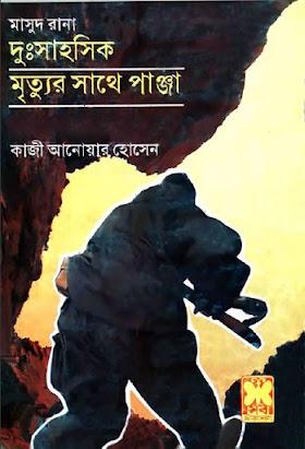 Masud Rana - Dusshashik - Mrityur Sathe Panga
