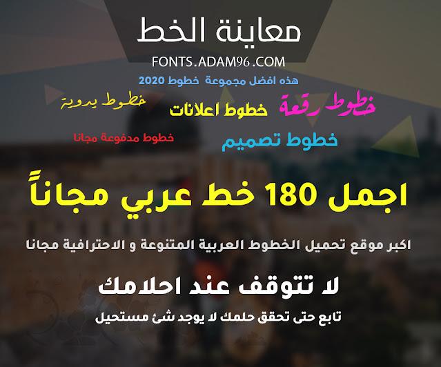 تحميل اجمل 180 خط عربي احترافي مجاناً للتصميم - Arabic fonts