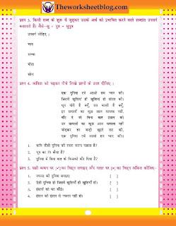CBSE Hindi Worksheet Practice Worksheet for Hindi. CBSE Hindi Worksheet Practice Worksheet for Hindi.