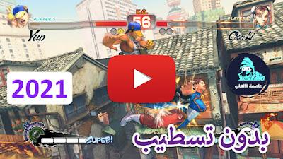 تحميل لعبة سوبر ستريت فايتر 4 Super Street Fighter IV يوتيوب
