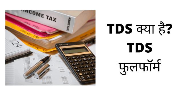 TDS क्या है? टीडीएस फुलफॉर्म इंन हिंदी