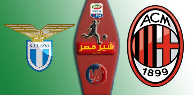 بث مباشر مباراة ميلان ولاتسيو فى الدوري الإيطالي