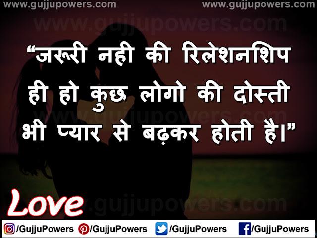 love shayari chutkule image