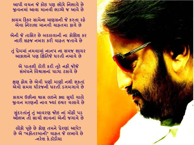 आपी वचन जे कोइ पण भोगे निभावे छे Gujarati Gazal By Naresh K. Dodia