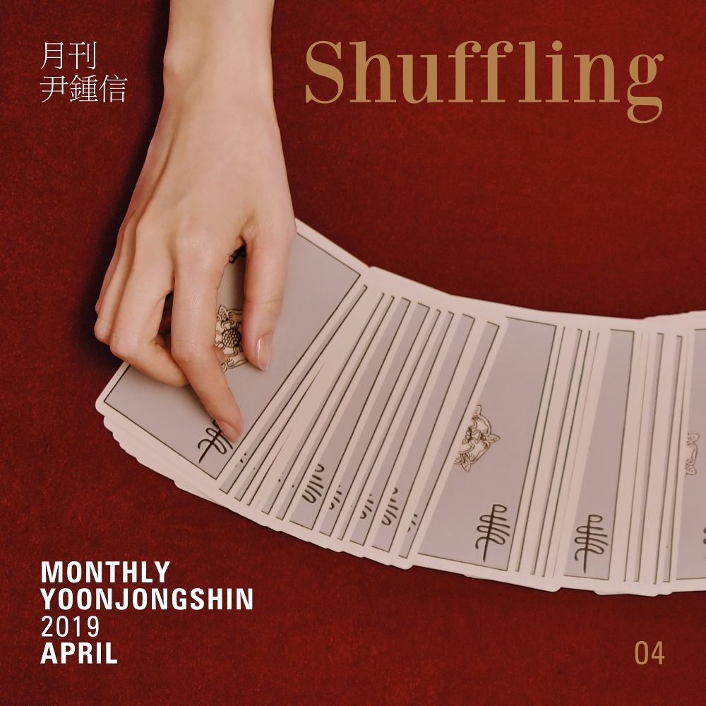Yoon Jong Shin – Shuffling (Monthly Project 2019 April Yoon Jong Shin) – Single