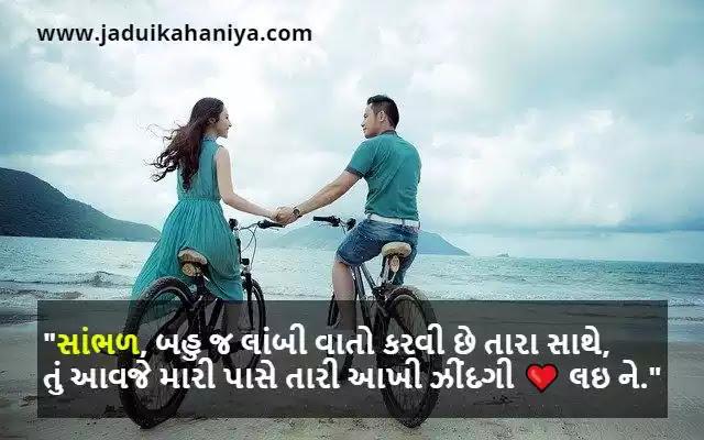 Romantic Love Shayari in Gujarati