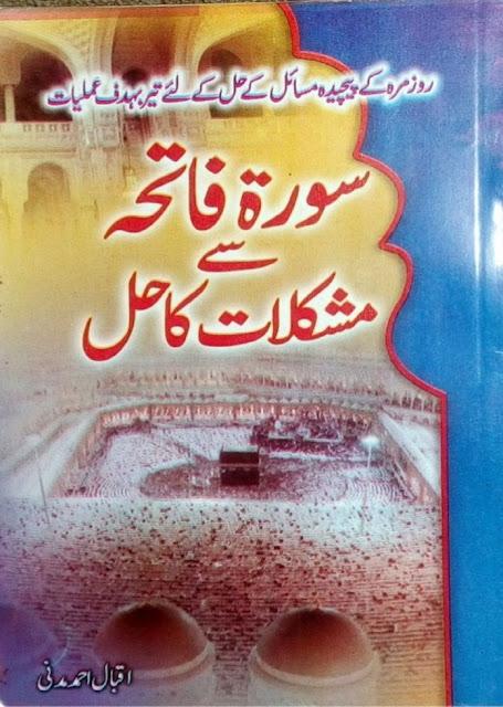 Surah Fatiha Se Mushkilat Ka Hal by Iqbal Ahmad Madani