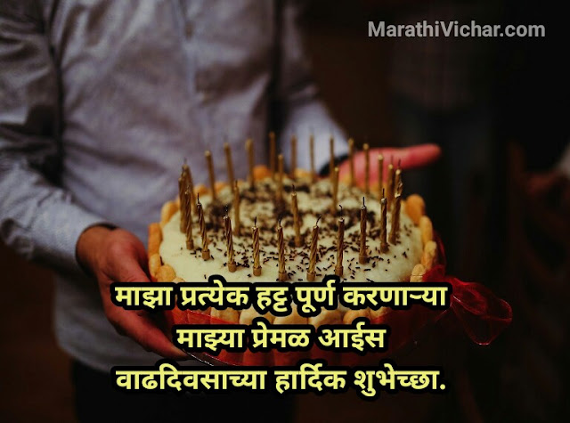 birthday wishes to mother in marathi