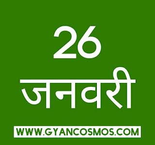 26 जनवरी का इतिहास 26 January History in Hindi