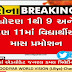 Breaking News: Students of Std. 1 to 9 and 11 get mass promotion, Gujarat Board's Std. 10 and 12 exams postponed: