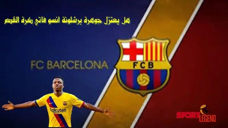 هل يعتزل جوهرة برشلونة انسو فاتي كرة القدم
