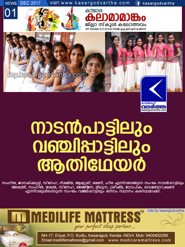 News, Kerala, Kalolsavam, Folksong, Vanchipattu, CJHSS Chemnad, CJHSS Chemnad got first prize in nadanpattu and vanchipattu