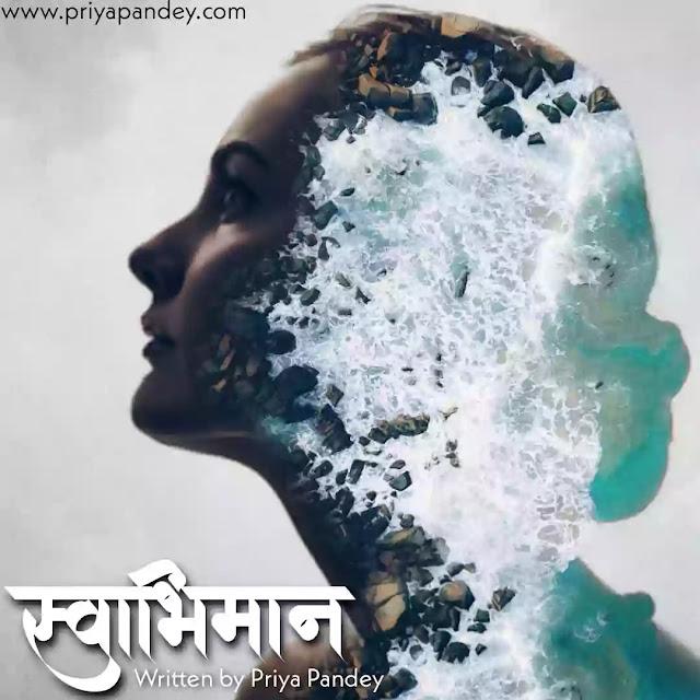 Swabhimaan Motivational Hindi Quotes Written By Priya Pandey