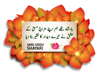 Two Line Urdu Shayari images, Awesome Shayari