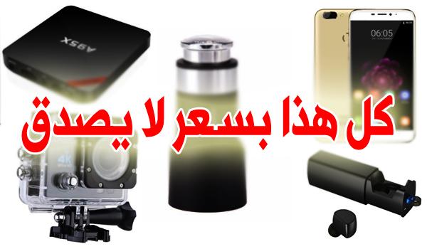 خمس اجهزة واكسسوارات الكترونية مهمة جدا بسعر لا يصدق!! | بحرية درويد