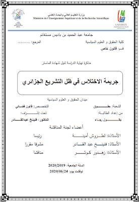 مذكرة ماستر: جريمة الاختلاس في ظل التشريع الجزائري PDF