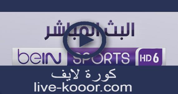 مشاهدة قناة بي ان سبورت 6 beIN SPORTS HD