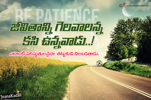 success sayings in telugu, self motivational sayings in telugu, success sayings in telugu