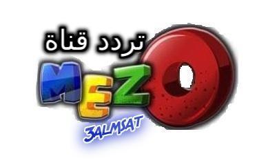 تردد قناة ميزو كيدز الجديد 2021 Mezo kids