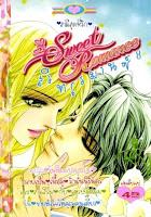 ขายการ์ตูนออนไลน์ Sweet Romance เล่ม 8