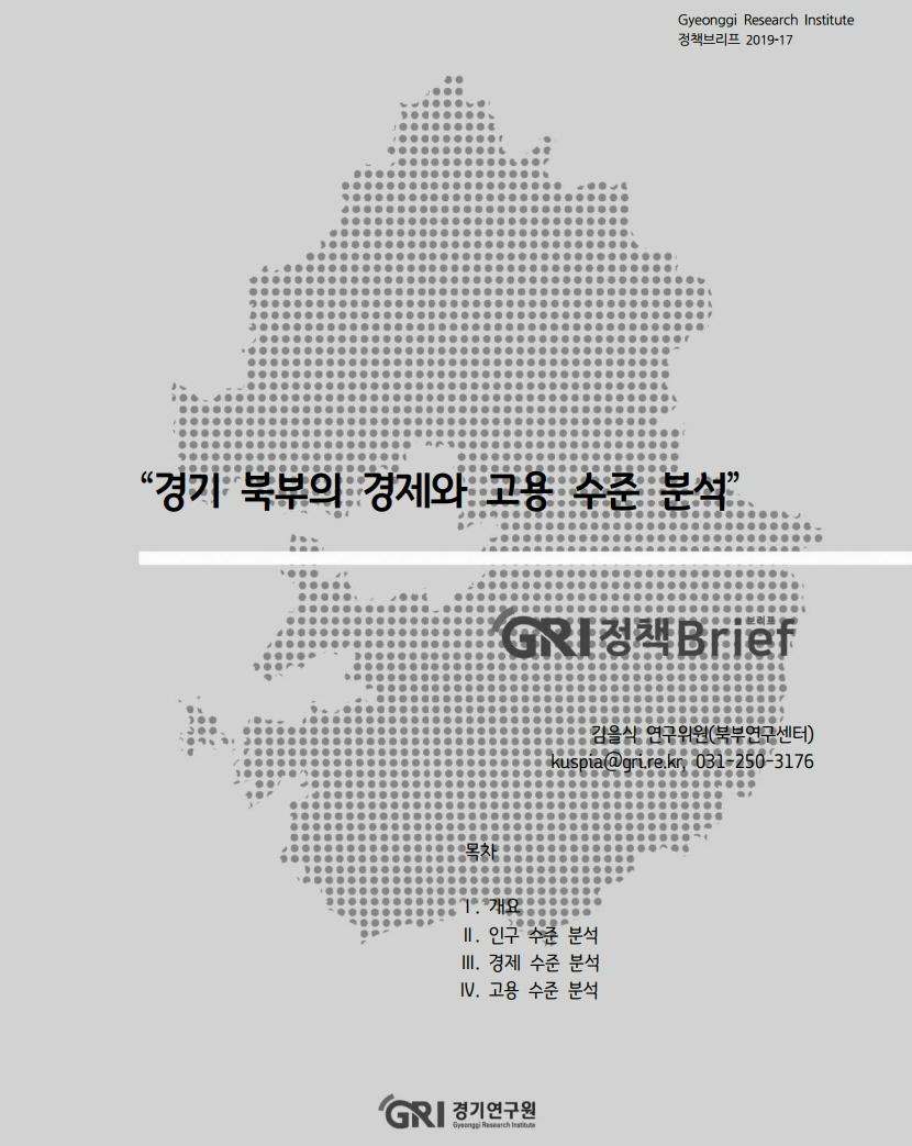경기연구원, '경기북부의 경제와 고용 수준 분석' 보고서 발간