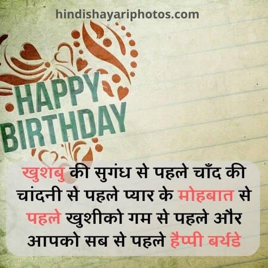 friend birthday shayari