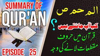 خلاصۃ القرآن یعنی آج رات کی تراویح: پچیسواں پارہ پچیسویں تراویح