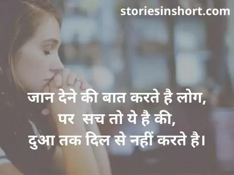 dard-bhari-hindi-shayari