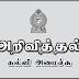 க.பொ.த சாதாரணதர பரீட்சை திகதி அறிவிப்பு