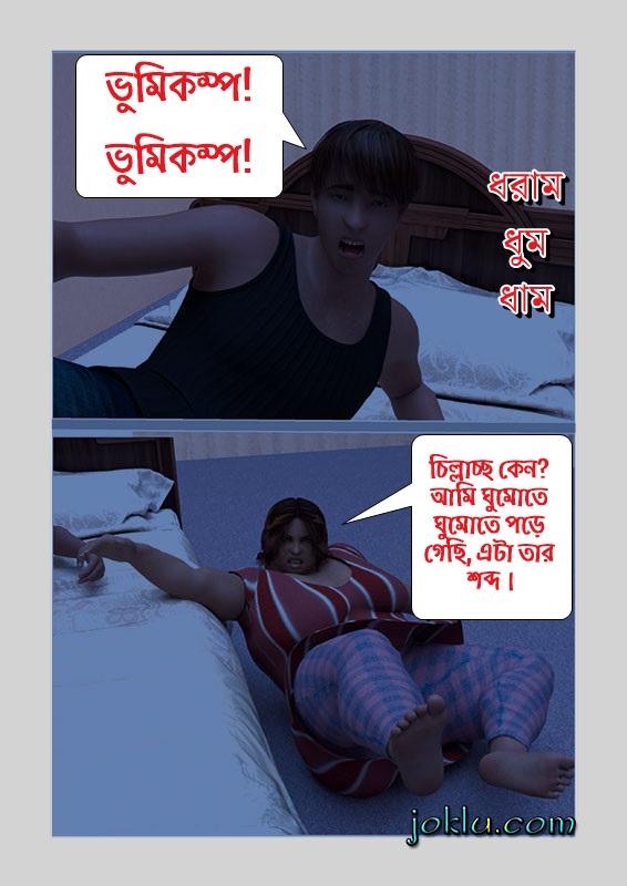 Earthquake at night joke in Bengali