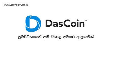 Dascoin ප්රවර්ධනයෙන් අති විශාල අමතර ආදායමක්. - Promote Dascoin for large extra income. | සත්සයුර (www.sathsayura.lk)