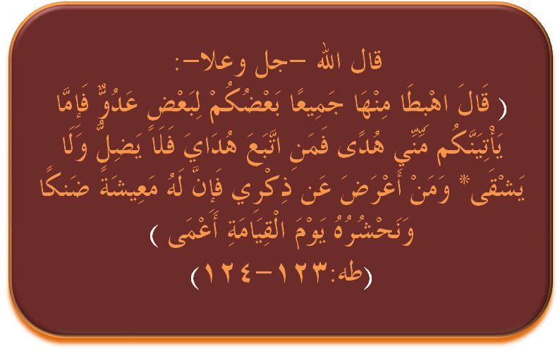 Taha 123 أعوذ استجير بالله من الشيطان الرجيم الانس و