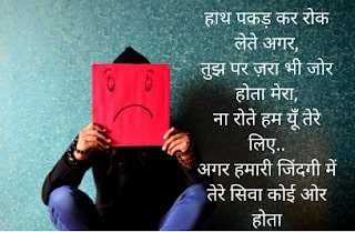 Sad Shayari Quotes