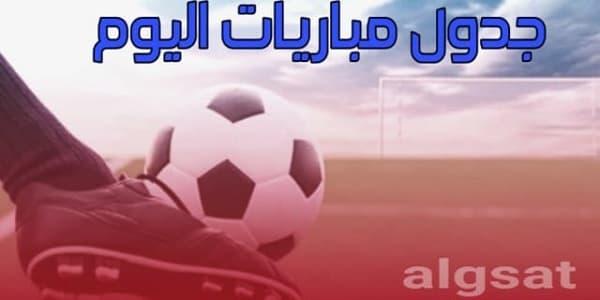 مباريات اليوم الأربعاء 15 جانفي 2020 والقنوات الناقلة   حصريا  - ALG SAT