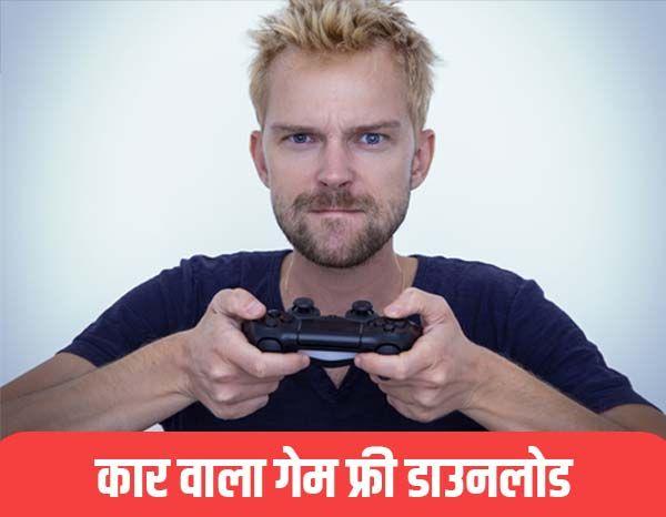 kar wala game