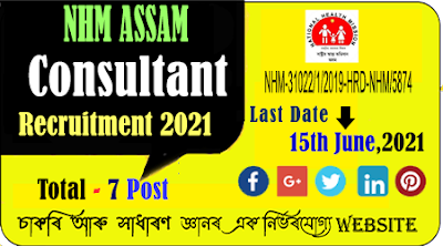 NHM Assam Programme Officer and Consultant Recruitment 2021