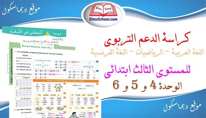 كراسة الدعم التربوي لتلاميذ المستوى الثالث ابتدائي (اللغة العربية، الرياضيات، اللغة الفرنسية)